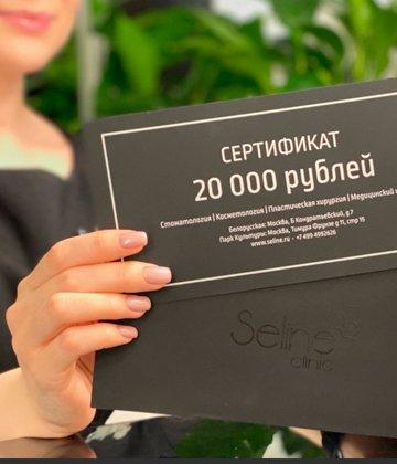 Подарочный сертификат клиники Seline